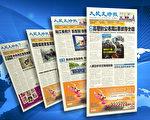 独立敢言的《大纪元时报》承担历史使命,勇于报导真相,捍卫新闻自由,深受华人读者喜爱,其中文版已成为全球发行最广的中文报纸。(大纪元资料图片)