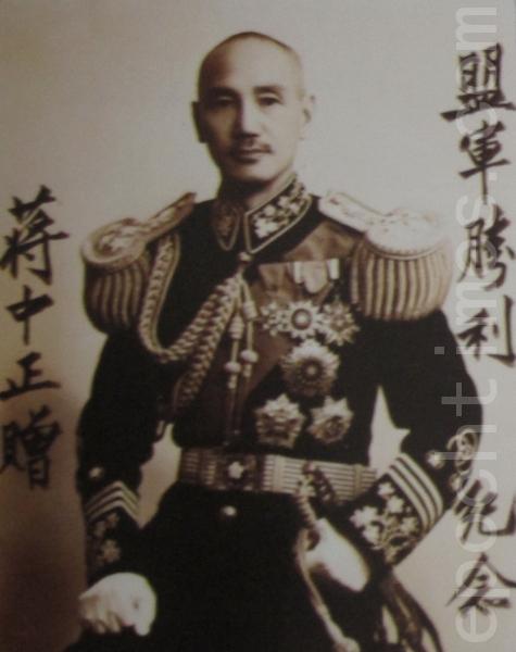 抗战胜利纪念,蒋中正披挂彩带勋章及佩剑的大元帅英姿,照片上为蒋中正亲笔题赠的墨迹。(摄影:钟元翻摄/大纪元)
