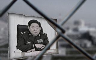 江派谷俊山又被抛出 港媒:北京密传其弟在香港落网