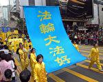 香港法轮功学员举行盛大的集会游行活动,庆祝世界法轮大法日(摄影:潘在殊/大纪元)