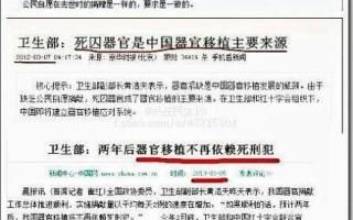微博瘋傳中共器官造謠史 百度解禁「薄熙來 活摘」