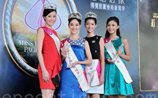 组图:第41届香港小姐出炉 陈凯琳夺冠