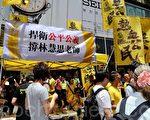 几个民间团体8月1日到警察总部抗议,支持林老师仗义执言。(潘在殊/大纪元)