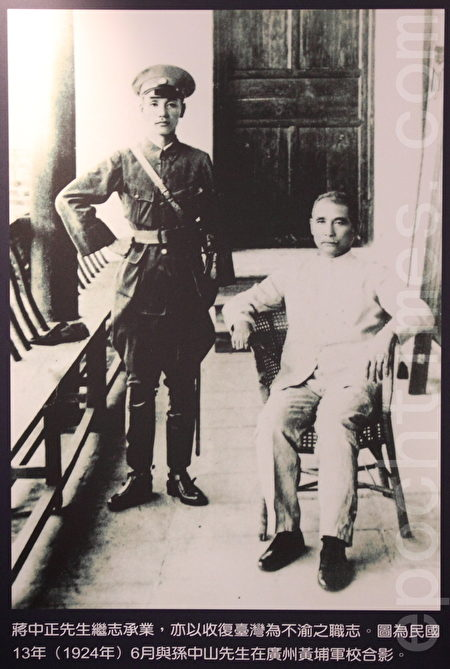 蒋中正先生继志承业,亦以收复台湾为不渝之职志。图为民国13年(1924年)6月与孙中山先生在广州黄埔军校合影。(翻摄:林伯东/大纪元)