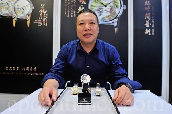 总经理及设计师米长虹2009年开始投入腕表品牌创立,以中国古代的廊桥之乡为蓝本,每一个腕表讲述一个古代的故事。(宋祥龙/大纪元)