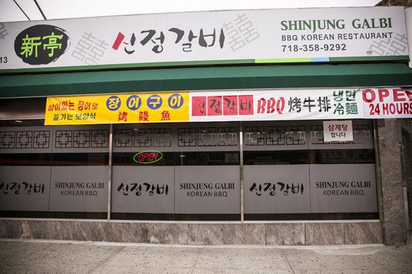 """可容纳120人的""""新亭""""烧烤店 。(摄影:爱德华/大纪元)"""