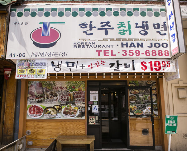 位於韓國美食街的「漢州」水晶烤肉。(攝影:愛德華/大紀元)