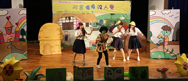 """嘉大今年戏码""""阿吉坏坏没人爱"""",由大学部一群爱演戏又有爱心的学生组成。 (苏泰安/大纪元)"""