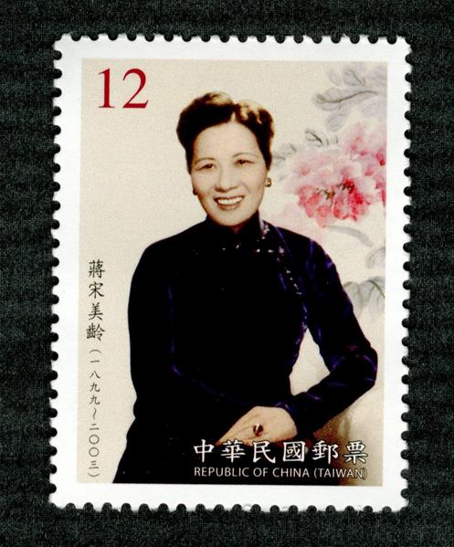 今年是蒋宋美龄逝世10周年。中华邮政以其肖像结合画 作,规划邮票1枚,面值新台币12元,12日发行。 (中华邮政提供)