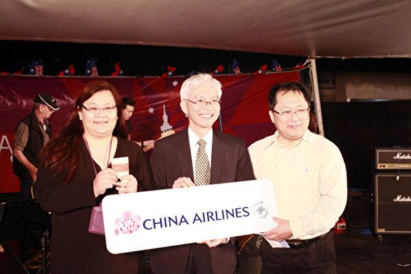 """两天活动中华航空送出的雪梨去亚洲来回机票,也是活动的一个亮点,周六晚幸运获奖者(左)引起全场一片欢呼""""(摄影:大纪元/骆亚)"""