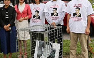 3日下午,王炳章的女兒王天安(左一)、弟弟王炳武(右二)及民運人士在中國駐加使館前舉行和平抗議,呼籲釋放王炳章。(攝影:Gerry Smith/大紀元)