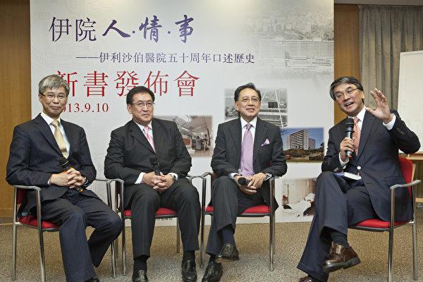 左起:現任伊利沙伯醫院行政總監熊志添、首任行政總監周一岳、第二任行政總監賴福明。(余鋼/大紀元)