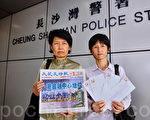 中共冒充大紀元 頻發誣衊錄音騷擾香港商家