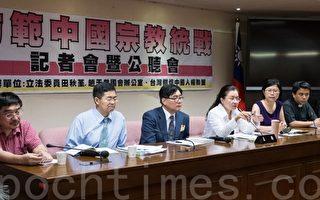防中共宗教统战 立院公听会阻人权恶棍入台