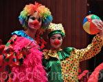 """但是近来两个月席卷北美和欧澳国家的""""恐怖小丑""""潮让人害怕见到""""小丑""""。(大纪元图片)"""