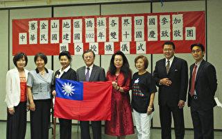 灣區僑胞組團自費回臺 參加雙十國慶