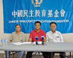 民主教育基金会发表了中国民主杰出人士奖得主为谭作人、朱承志和艾晓明。任松林(左)、方政(中)和葛洵出席了记者会。(屈婧/大纪元)