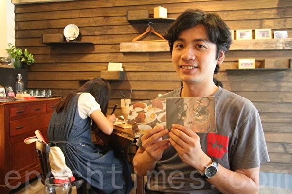 知名部落客「小王子」邱明憲這次回到故鄉彰化,以旅遊中心的概念為發想,將老家打造成日式懷舊風格的咖啡館。(郭益昌/大紀元)