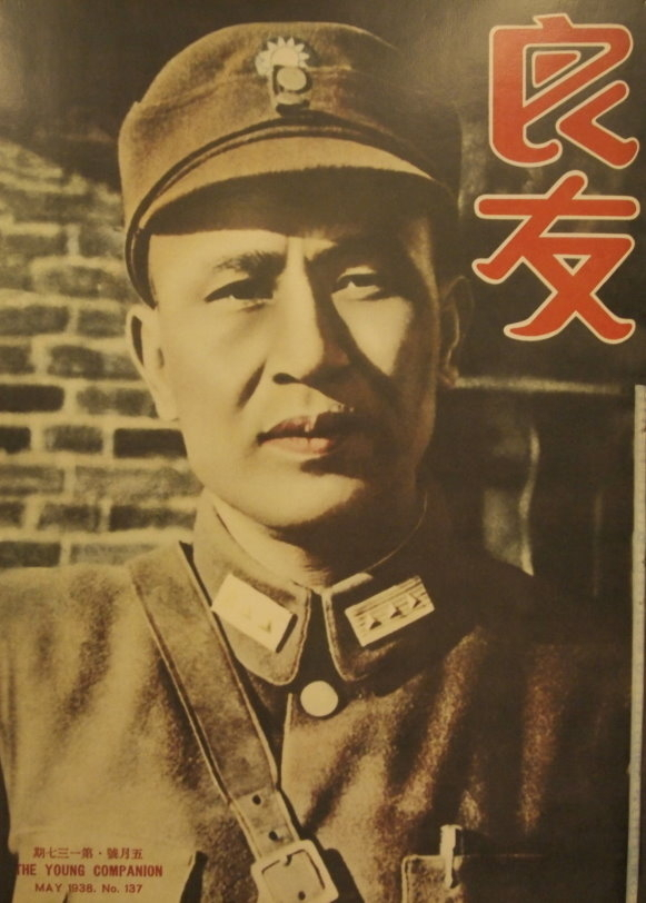 1938年台兒莊抗日首場大捷後,與李宗仁共同指揮此役的白崇禧上將登上「中國Life(生活)雜誌」《良友》畫報5月號封面人物,成為史上最早登上該畫報封面的中國軍人。(大紀元台灣記者站記者吳涔溪翻攝)