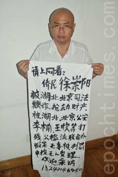 徐崇陽要求在薄熙來案件中出庭作證,指控薄熙來酷刑對待他。(圖片來源:徐崇陽提供)