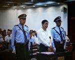 被解职的中共高官薄熙来9月22日被中共以腐败、贪污和滥用职权罪,判处无期徒刑。薄熙来案让一些专家联想到,尽管薄已经64岁,他可能还会为东山再起而储蓄力量,但他再次获得政治影响力的机会几乎为零。(图源:Feng Li/Getty Images)