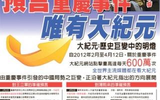 重庆事件惊心动魄 大纪元连续准确报道局势