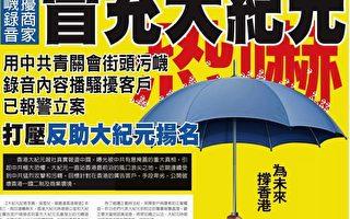 记者无疆界关注中共骚扰香港大纪元