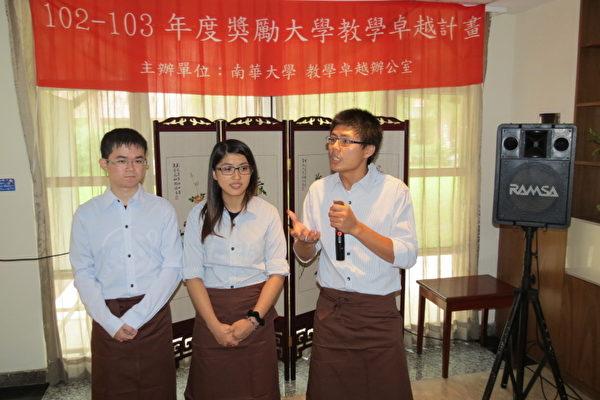 咖啡三达人学生右起:袁国展,蔡青容,高铭檡是教育部卓越教学计划三支柱。 (苏泰安/大纪元)