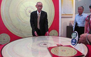 雲科大典藏大羅盤 申請金氏世界紀錄