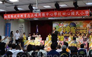 桃园县卫生局刘宜廉局长于活动致词。(陈建霖/大纪元)