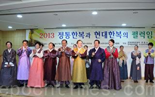 韩国各党派国会议员以及社会名流日前在国会上演了一场韩服秀。呼吁韩国民众重视传统服饰文化。(全宇/大纪元)