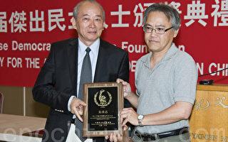 中國民主運動先驅之一的徐文立(左)代表朱承志接受傑出民主人士獎。(曹景哲/大紀元)