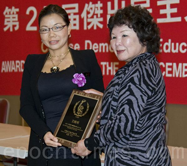 中國維權律師肖國珍(左)代表艾曉明接受民主教育基金會創會人蔣亨蘭的頒獎。(曹景哲/大紀元)