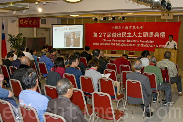 中國民主教育基金會於9月29日在舊金山國父紀念館舉行了第27屆傑出民主人士獎頒獎儀式。(曹景哲/大紀元)