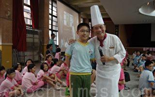 名主厨阿基师以品德、营养、健康引导小朋友懂得孝顺的意义。(于婉蘋/大纪元)