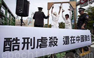 台湾法轮功学员现场演示大陆法轮功学员所遭受的中共酷刑折磨,提醒人们迫害仍继续。(摄影:吴柏桦/大纪元)