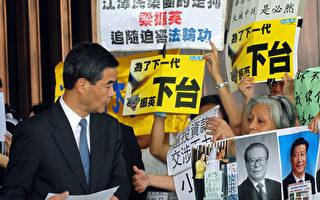 做為江澤民集團走狗的香港特首梁振英自上任後,由於招引中共江澤民集團的邪氣,令身旁的官員和香港厄運連連。(大紀元資料圖片)