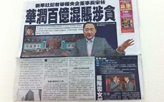 香港涉中共內鬥華潤案開庭 新華網報導露馬腳