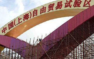 【热点透视】上海自贸区背后的政治博弈