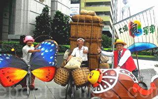大埔赛骑趣 单车3D造型秀