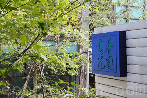 书香花园logo设计。(庄孟翰/大纪元)