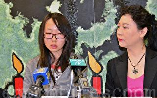 秦永敏女兒李竹陽申請加拿大保護獲准