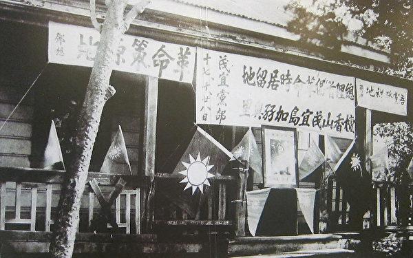 国父孙中山先生胞兄孙德彰在坛香山之住宅,兴中会在此成立,为革命策源地。(钟元翻摄/大纪元)