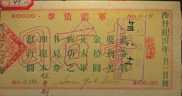 1904年在坛香山所印制之革命军需债券,俟革命成功之日,十倍偿还本息。(钟元翻摄/大纪元)