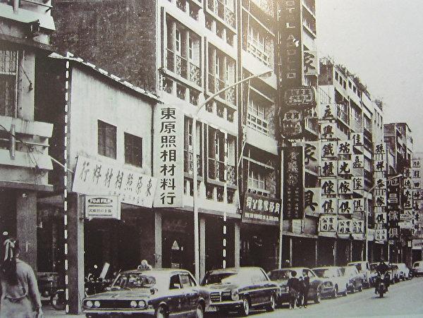 国父策动第二次惠州起义之遗址─台北新起町(今长沙街),此为1974年所摄,指挥所位在白线内。(钟元翻摄/大纪元)
