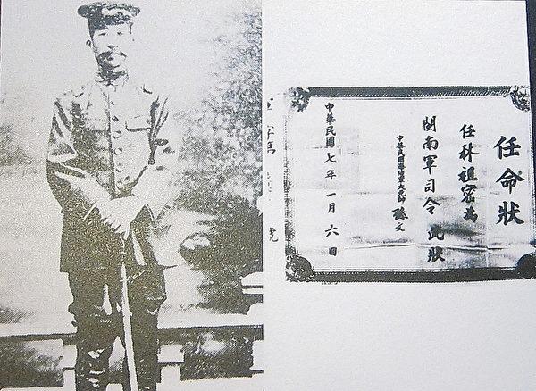 林祖密是第一位归化中华民国国籍的台籍志士,曾追随国父孙中山先生革命护法,担任闽南军司令。(钟元翻摄/大纪元)