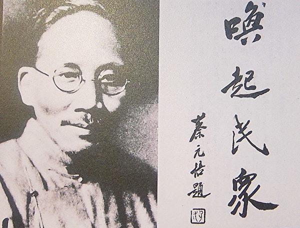 1930年蔡元培为《台湾民报》题字,暗示了革命组织的方法与奋斗的方向。(钟元翻摄/大纪元)