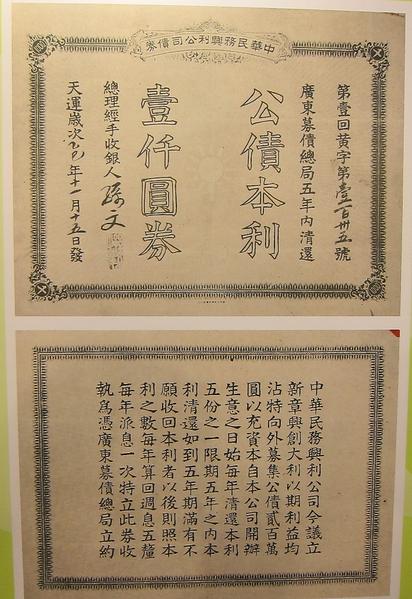 1905年国父赴安南筹款,行前在日本印制之债券─券额千元,实收250元,以中华民务兴利公司名义发行。(钟元翻摄/大纪元)