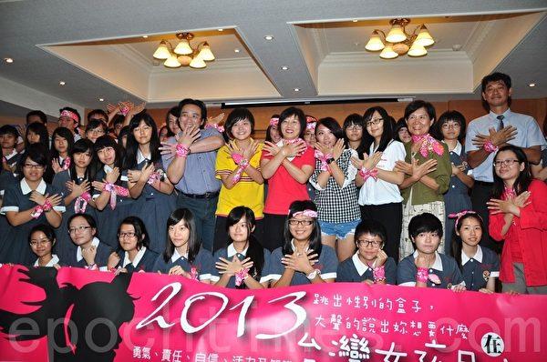 11日台灣女孩日,高雄市副市長劉世芳與校園青春女孩,一同分享女孩權益與願景,並號召女孩們為自己發聲,勇敢實現夢想。(李晴玳/大紀元)