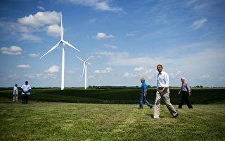 奥巴马在2012年以安全为理由,勒令劳尔公司停建在美国俄勒冈州一个海军训练设施附近的四个风力发电场。图为奥巴马总统2012年时前往爱荷华州的一处风力发电厂视察。(Jim WATSON/AFP)